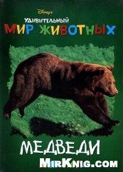 Книга Удивительный мир животных. Медведи