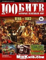 Журнал 100 битв, которые изменили мир №60 2012