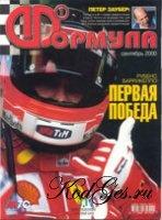 Журнал Формула 1 09 2000