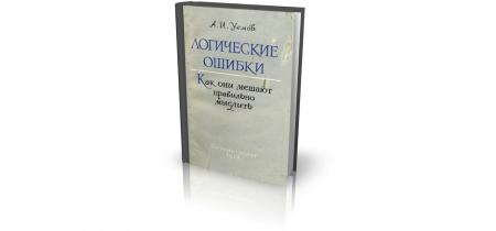 Книга «Логические ошибки. Как они мешают правильно мыслить» (1958), Уёмов А.И. Ошибки, связанные с неистинностью мыслей, т.е. с искаж