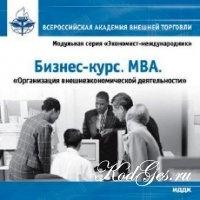 Книга Бизнес-курс MBA. Организация внешнеэкономической деятельности