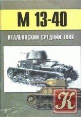 Книга Торнадо. Военно-техническая серия №131. М-13-40. Итальянский средний танк