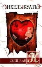 Седьмая печать: Сердце ангела