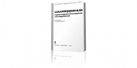 Книга В данной книге изложены результаты обширных исследований советских ученых, касающихся многих аспектов шизофрении. #книги #медиц