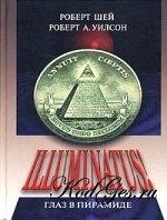 Книга Иллюминатус! Часть 1. Глаз в пирамиде