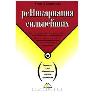 Книга Вилена Смирнова - Реинкарнация сильнейших. Лирическая сказка об управлении кризисом организации