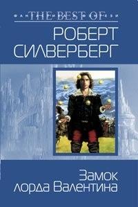 Книга Роберт Сильверберг Замок лорда Валентина