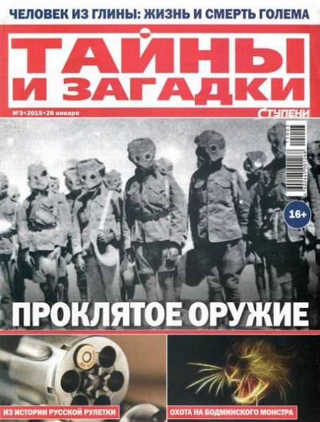 Журнал: Ступени. Тайны и загадки №3 (январь 2015)