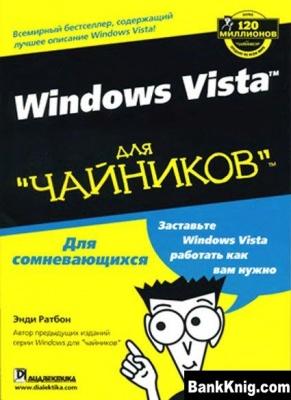 Книга Windows Vista для чайников