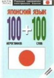 Книга Японский язык 100 иероглифов+100 слов