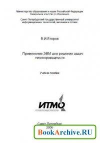 Книга Применение ЭВМ для решения задач теплопроводности. Учебное пособие.