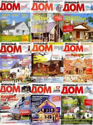 Журнал Журнал Приватный дом. Архив за 2008 год
