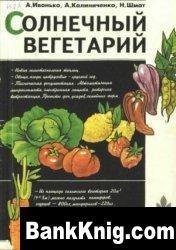 Книга Солнечный вегетарий