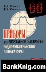 Книга Приборы для визуальной настройки радиолюбительской аппаратуры