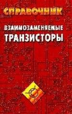 Книга Взаимозаменяемые Транзисторы. Справочник