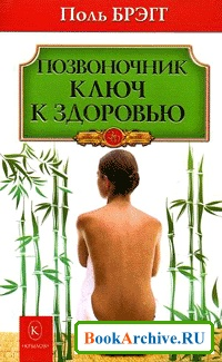 Книга Позвоночник - ключ к здоровью.