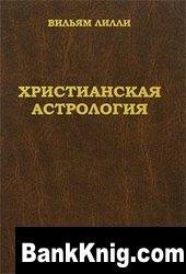 Книга Христианская астрология