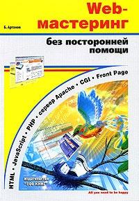 Книга Web-мастеринг без посторонней помощи.