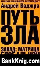 Книга Путь зла. Запад : матрица глобальной гегемонии