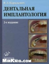 Книга Дентальная имплантология (2-е изд.)