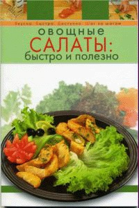 Книга Вкусно,быстро,доступно,шаг за шагом.Овошные салаты :Быстро и полезно..