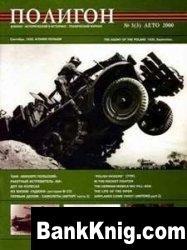Журнал Военно-исторический и историко-технический журнал ''Полигон'' №3-2000