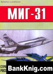 Журнал МиГ-31. Страж российского неба. (Военно-техническая серия №95)