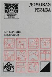 Книга Домовая резьба