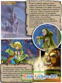 Журнал Красавица и чудовище (Beauty and the Beast)