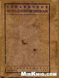 Книга Справочник по радиоприемникам