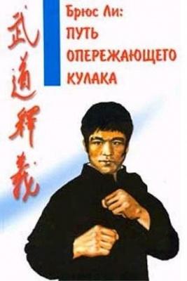 Книга Брюс Ли - Путь опережающего кулака