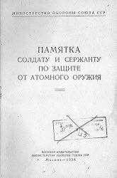 Книга Памятка солдату и сержанту по защите от атомного оружия