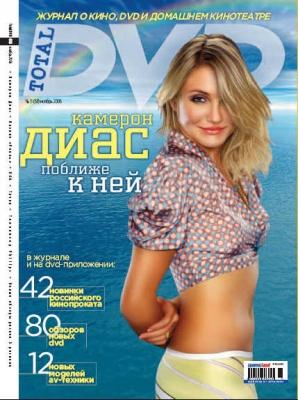 Журнал Журнал Total DVD №11 (ноябрь 2006)