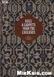 Книга Rugs and Carpets from the Caucasus