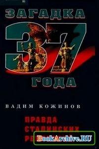 Книга Правда сталинских репрессий