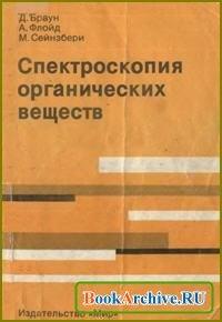 Книга Спектроскопия органических веществ