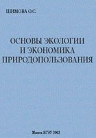 Книга Основы экологии и экономика природопользования