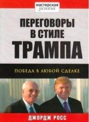 Книга Переговоры в стиле Трампа