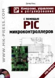 Книга Измерение, управление и регулирование с помощью PIC-микроконтроллеров + CD