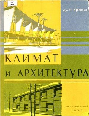 Книга Климат и архитектура