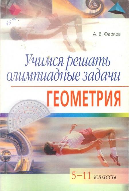 Книга Геометрия 5-6-7-8-9-10-11 класс  ?