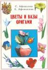 """Журнал """"Цветы и вазы. Оригами"""" С.Афонькин"""
