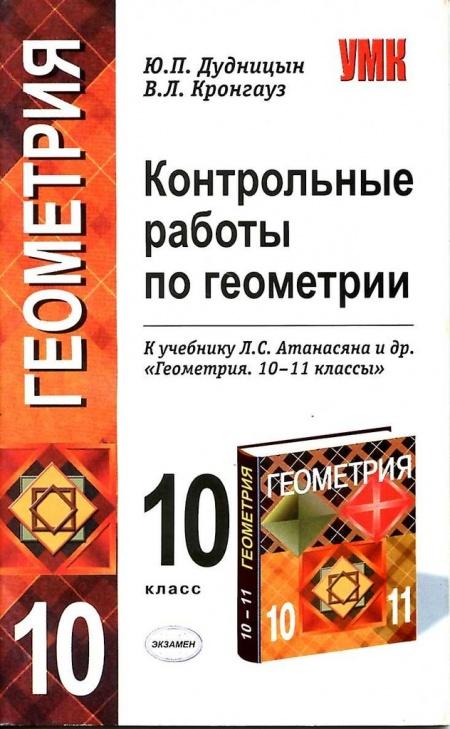 Книга Геометрия 10 класс Контрольные работы по геометрии