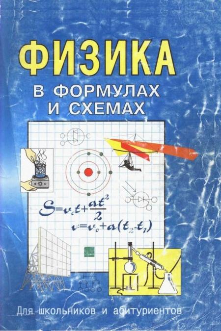 Книга Физика в формулах и схемах. Для школьников и абитуриентов