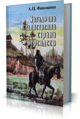 Книга Загадочна и таинственна страна берендеев.