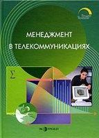 Книга Менеджмент в телекоммуникациях