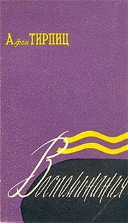 Книга А. фон Тирпиц. Воспоминания