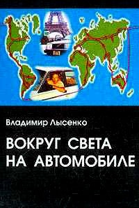 Книга Вокруг света на автомобиле