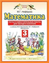Книга Математика, 3 класс, Тесты и самостоятельные работы для текущего контроля, Нефёдова М.Г., 2013