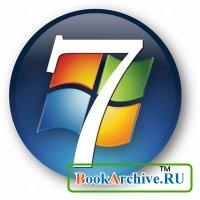 Книга Устранение Неполадок в Windows 7